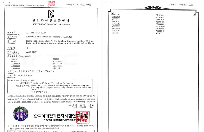 KC certification for Li polymer battery